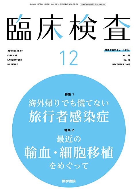 臨床検査 Vol.62 No.12