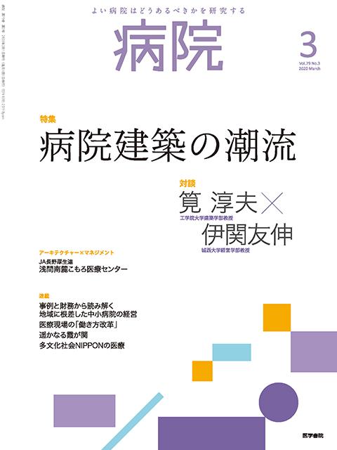 病院 Vol.79 No.3