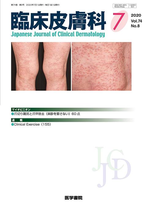 臨床皮膚科 Vol.74 No.8