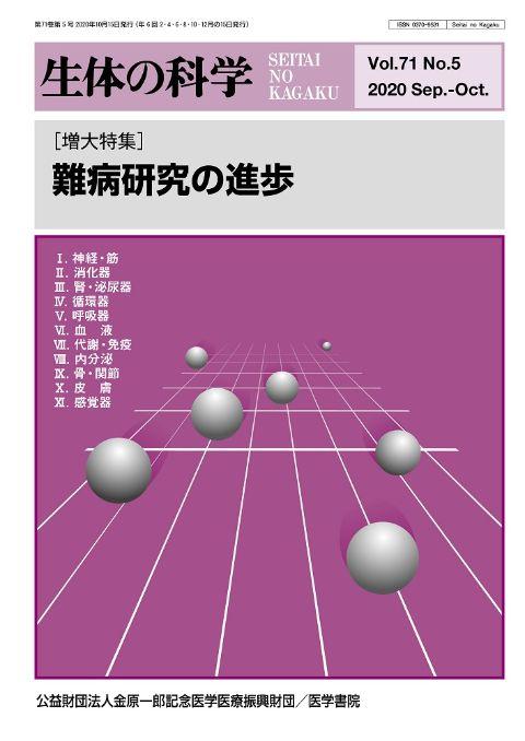 生体の科学 Vol.71 No.5(増大号)