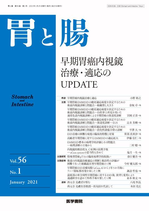 胃と腸 Vol.56 No.1