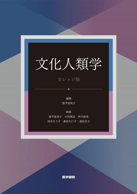 文化人類学 [カレッジ版] 第4版