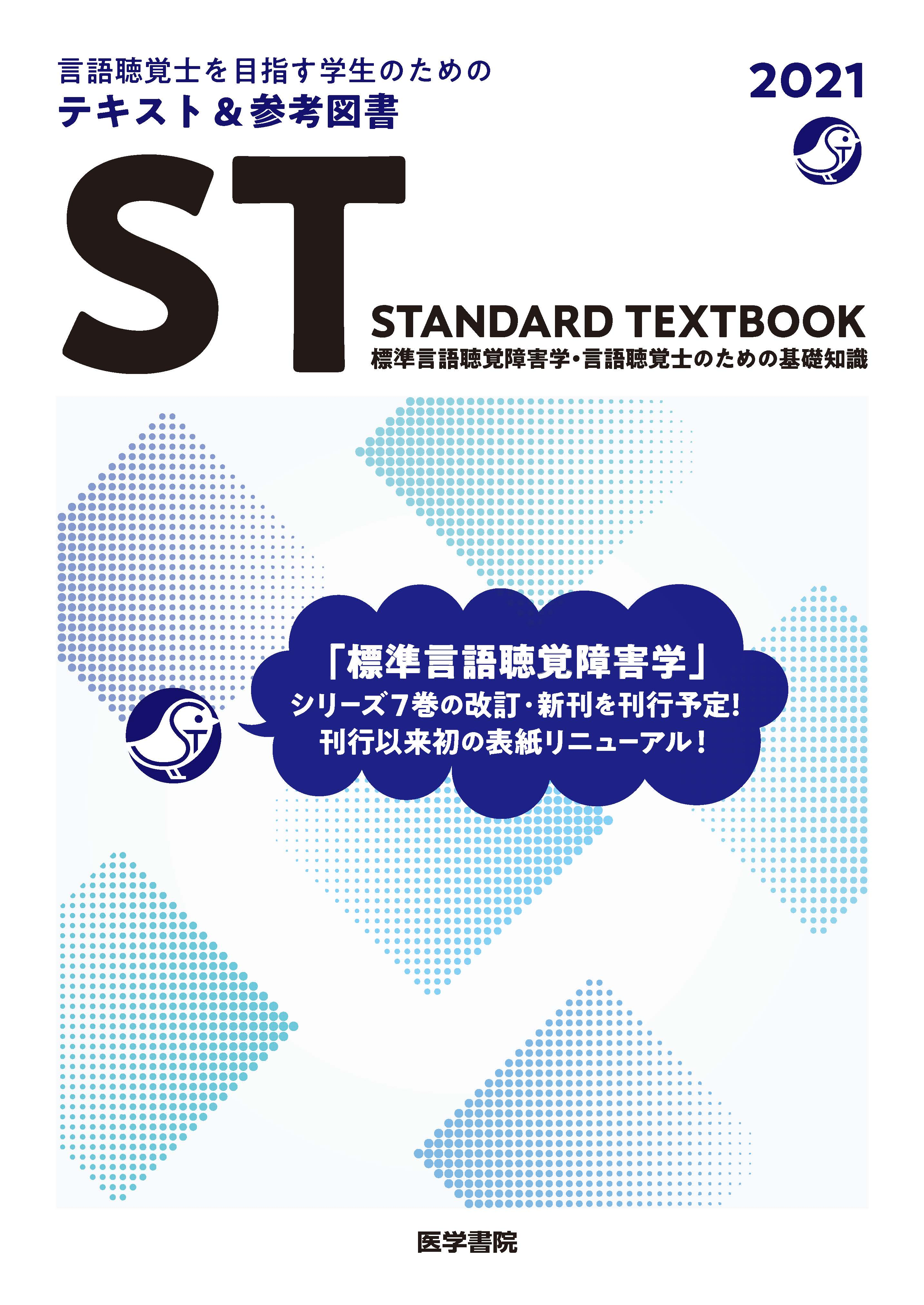 言語聴覚士学生のためのテキスト&参考図書(STパンフ:P1).jpg