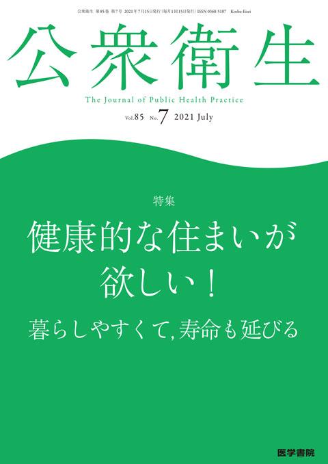 公衆衛生 Vol.85 No.7