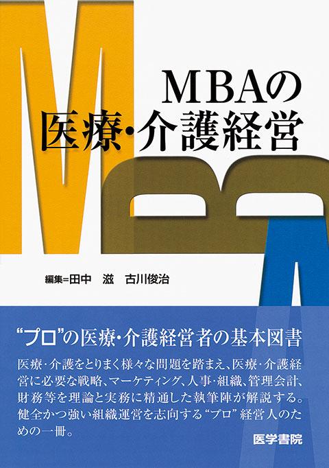 MBAの医療・介護経営