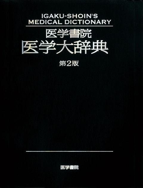 医学書院 医学大辞典 第2版
