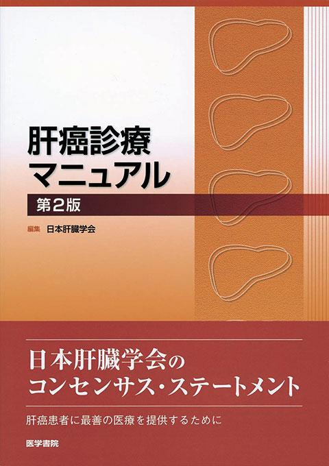 肝癌診療マニュアル 第2版