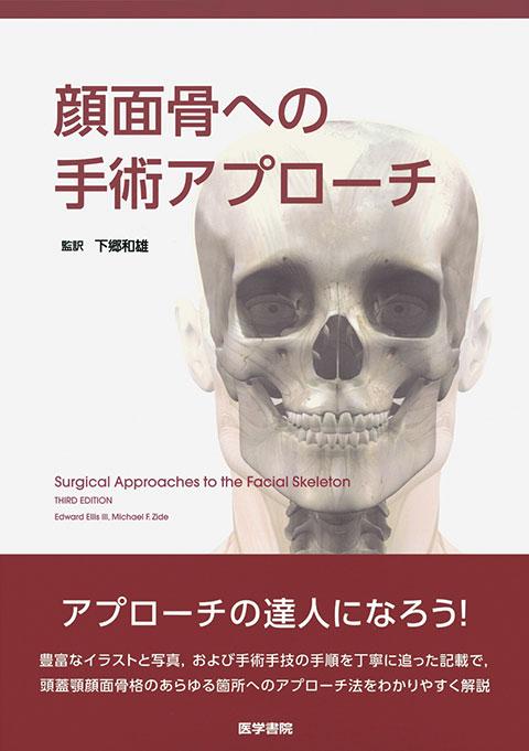 顔面骨への手術アプローチ