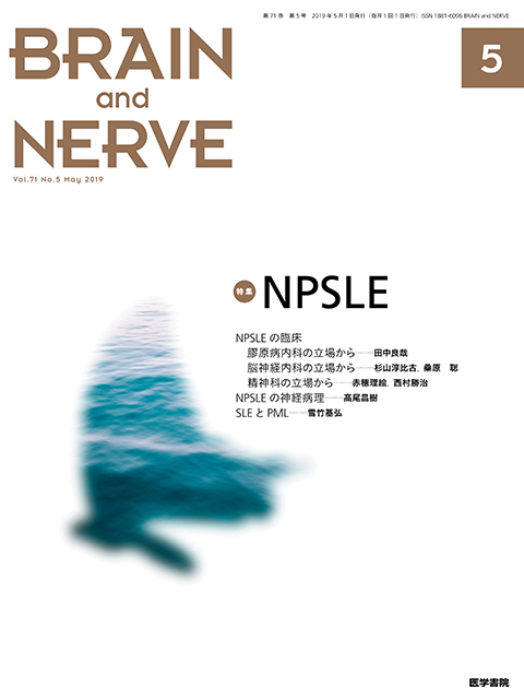 BRAIN and NERVE Vol.71 No.5