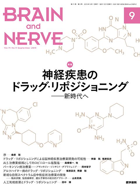 BRAIN and NERVE Vol.71 No.9