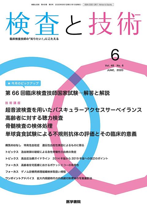検査と技術 Vol.48 No.6