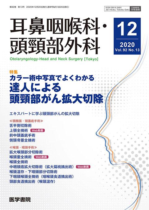耳鼻咽喉科・頭頸部外科 Vol.92 No.13