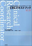 CRCテキストブック 第2版