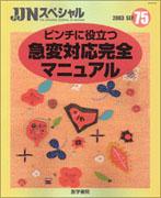 JJNスペシャル No.75
