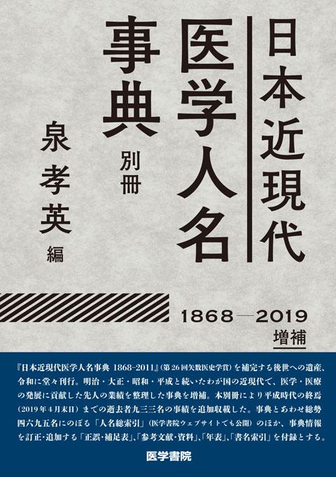 日本近現代医学人名事典別冊【1868-2019】増補