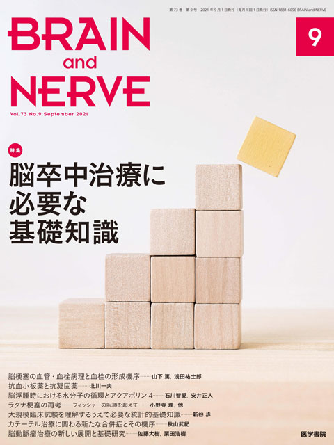 BRAIN and NERVE Vol.73 No.9