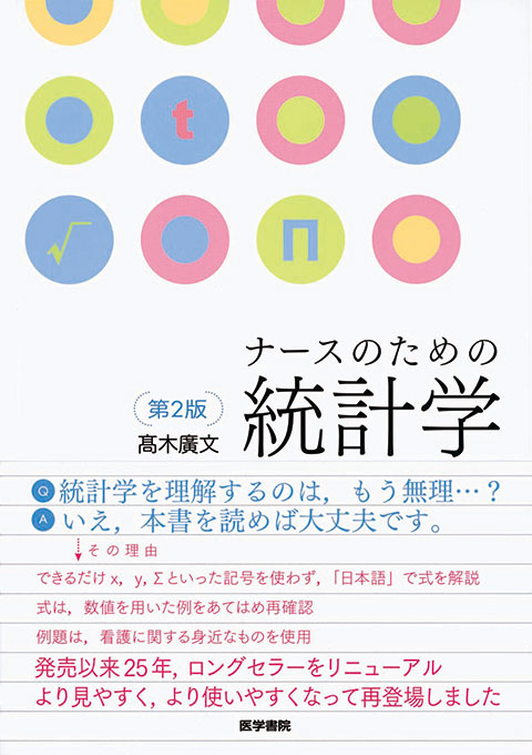 ナースのための統計学 第2版