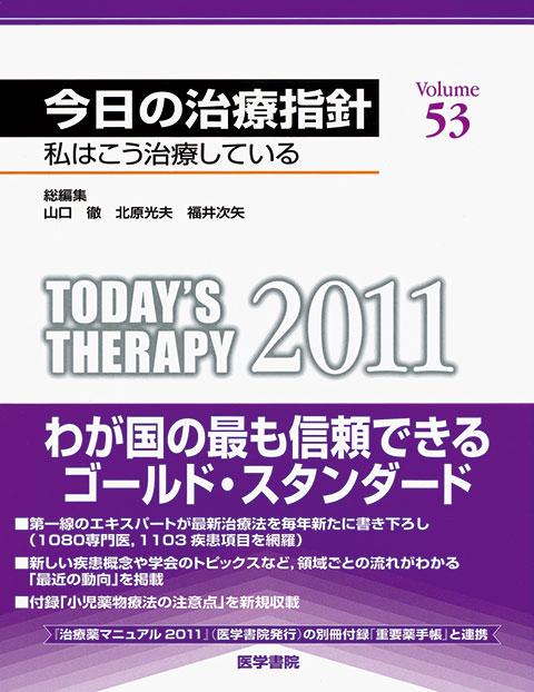 今日の治療指針 2011年版[デスク判]