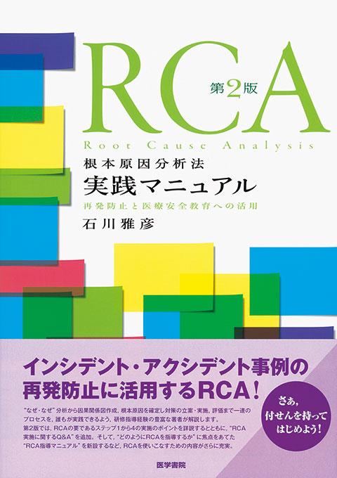 RCA根本原因分析法実践マニュアル 第2版