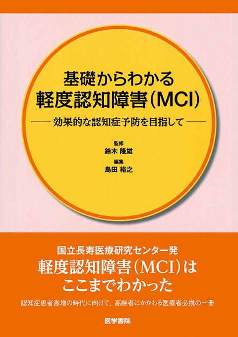 基礎からわかる軽度認知障害(MCI)