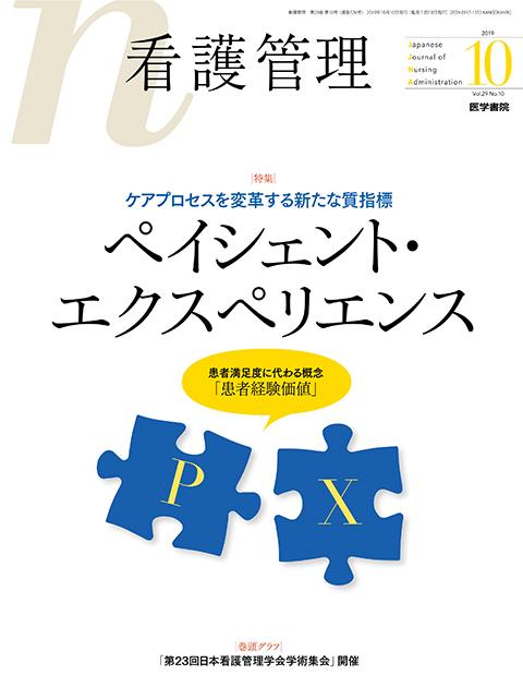 看護管理 Vol.29 No.10
