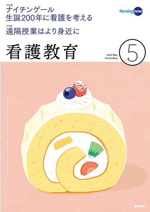 看護教育 Vol.61 No.5