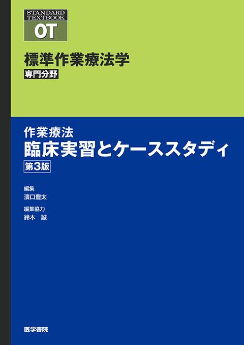 作業療法 臨床実習とケーススタディ 第3版