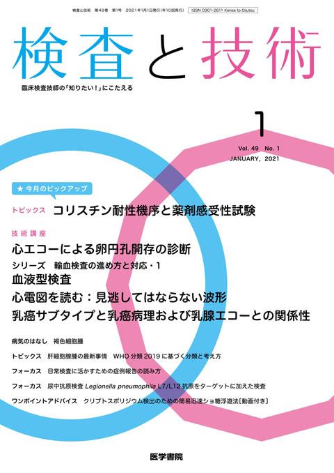 検査と技術 Vol.49 No.1
