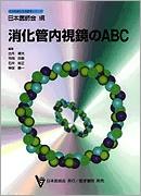 消化管内視鏡のABC