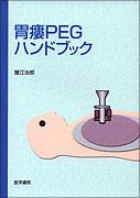 胃瘻PEGハンドブック