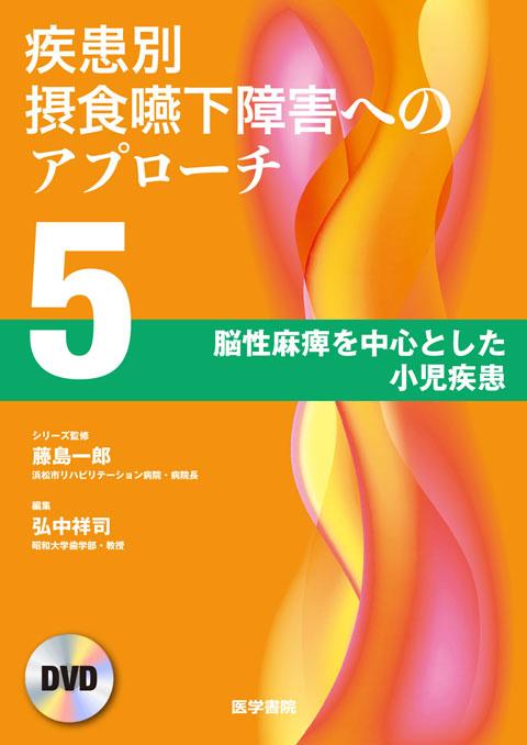 疾患別摂食嚥下障害へのアプローチ DVD 第5巻