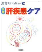 JJNスペシャル No.79