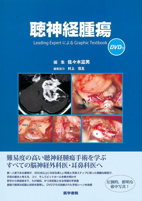 聴神経腫瘍[DVD付]