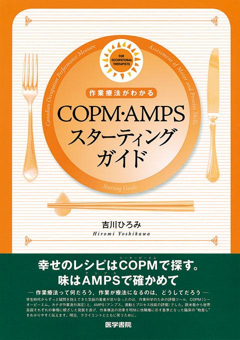 COPM・AMPSスターティングガイド