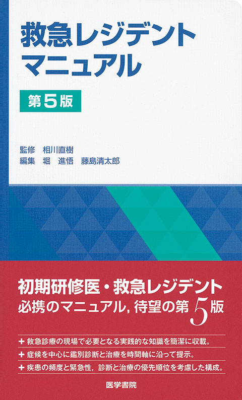 救急レジデントマニュアル 第5版