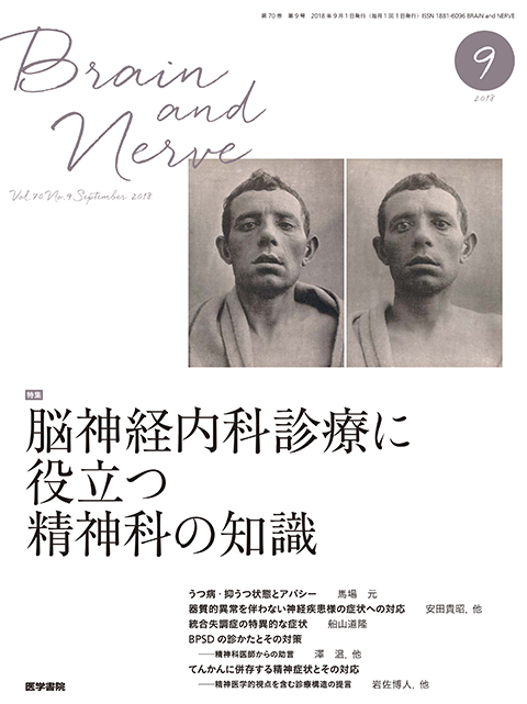 BRAIN and NERVE Vol.70 No.9
