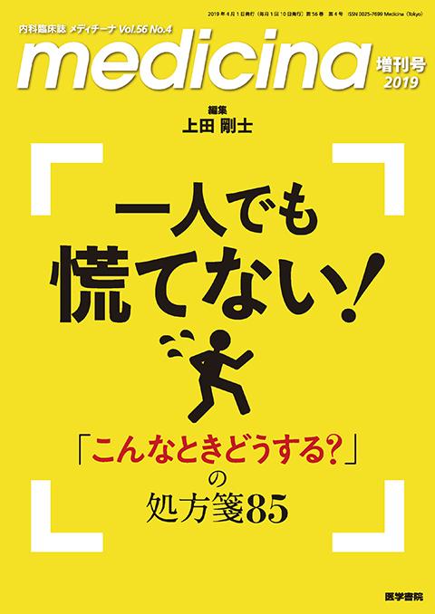 medicina Vol.56 No.4(増刊号)