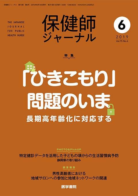 保健師ジャーナル Vol.75 No.6