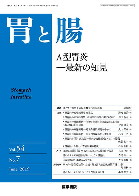 胃と腸 Vol.54 No.7