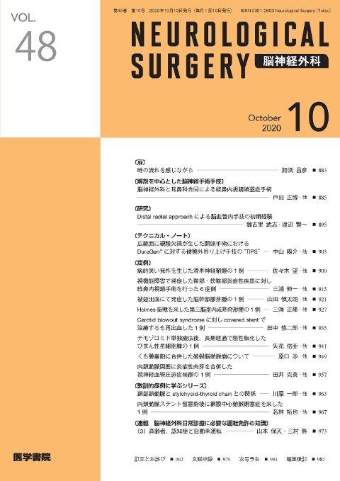 脳神経外科 Vol.48 No.10