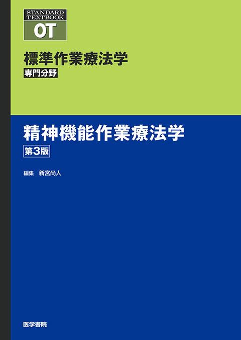 精神機能作業療法学 第3版