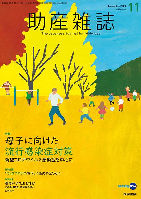助産雑誌 Vol.74 No.11