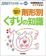 JJNスペシャル No.80