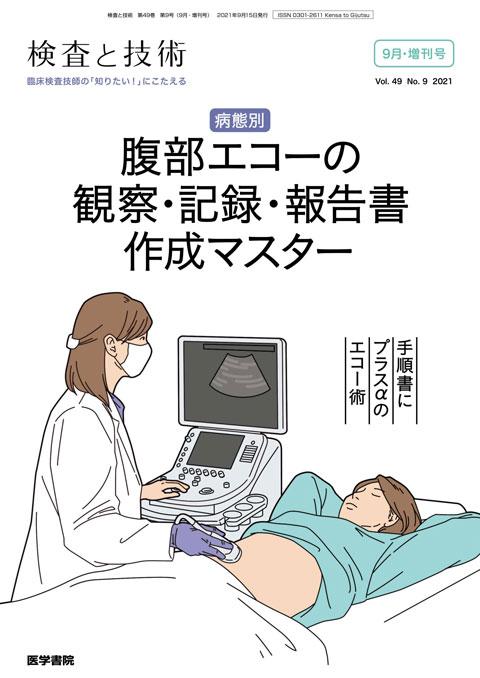 検査と技術 Vol.49 No.9(増刊号)