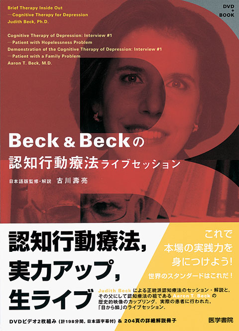DVD+BOOK Beck&Beckの認知行動療法ライブセッション