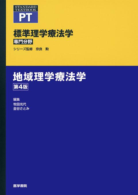 地域理学療法学 第4版