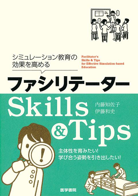 ファシリテーター Skills & Tips