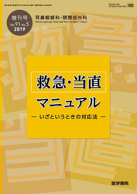 耳鼻咽喉科・頭頸部外科 Vol.91 No.5(増刊号)