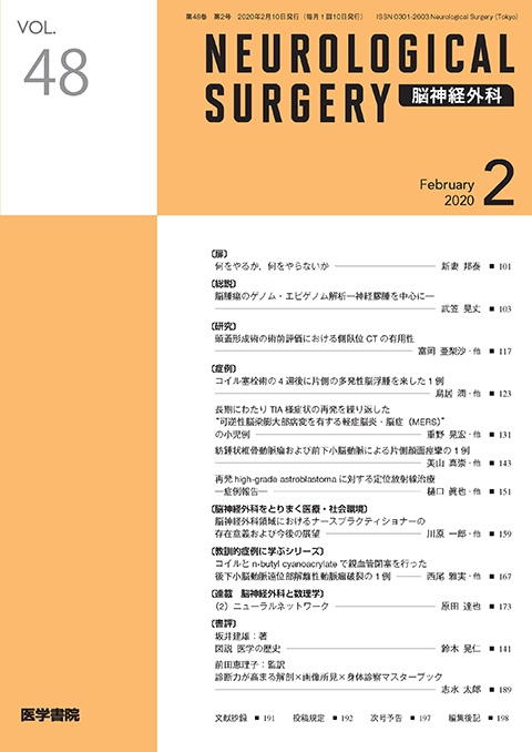 脳神経外科 Vol.48 No.2