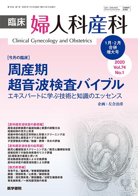 臨床婦人科産科 Vol.74 No.1(合併増大号)